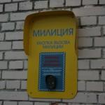 кнопка вызова милиции