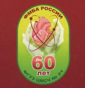 эмблема ФГУЗ ФМБА России