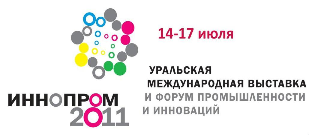 Иннопром 2011