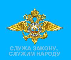 МВД, ОВД