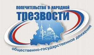 Попечительство о народной трезвости Свердловской области»