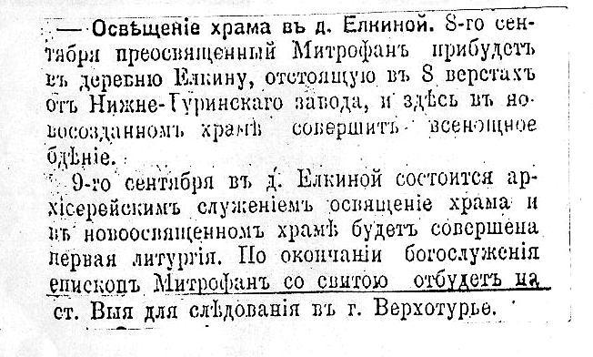 Телеграмма о прибытии в Ёлкино епископа Митрофана для освещения храма