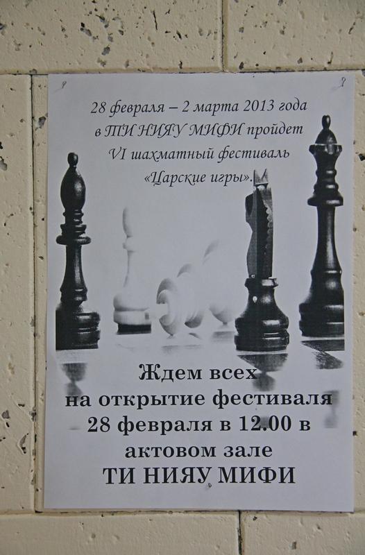 """Царские игры"""