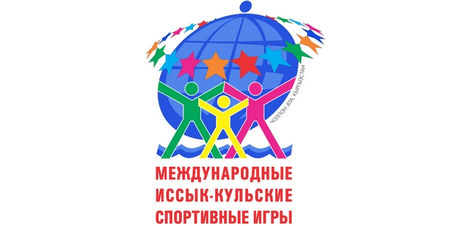 Иссык-кульские спортивные игры
