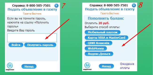Подать объявление рекламный вестник бесплатное объявление в газете из рук в руки г.пермь