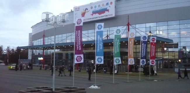 """форум """"Месторождение талантов-2015"""""""