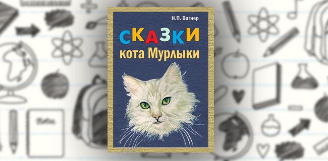 Сказки кота