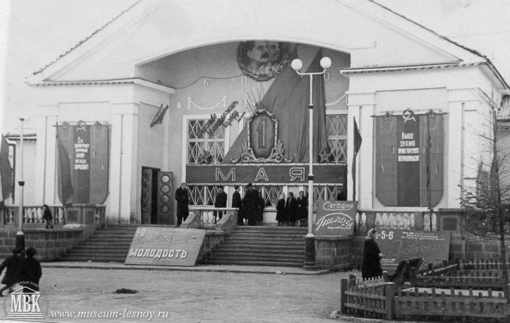клуб молодежи, 1954 г.