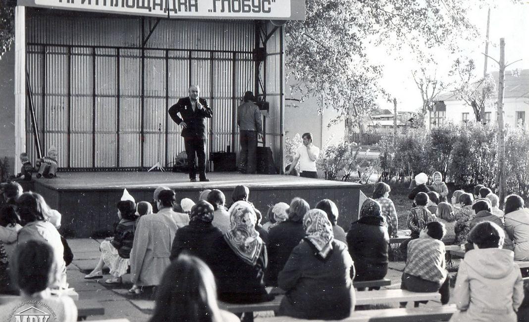Агитплощадка Глобус, 1980 год