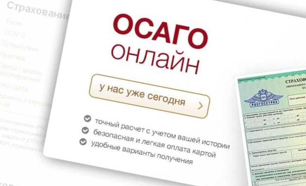 Сделать страхование осаго онлайн