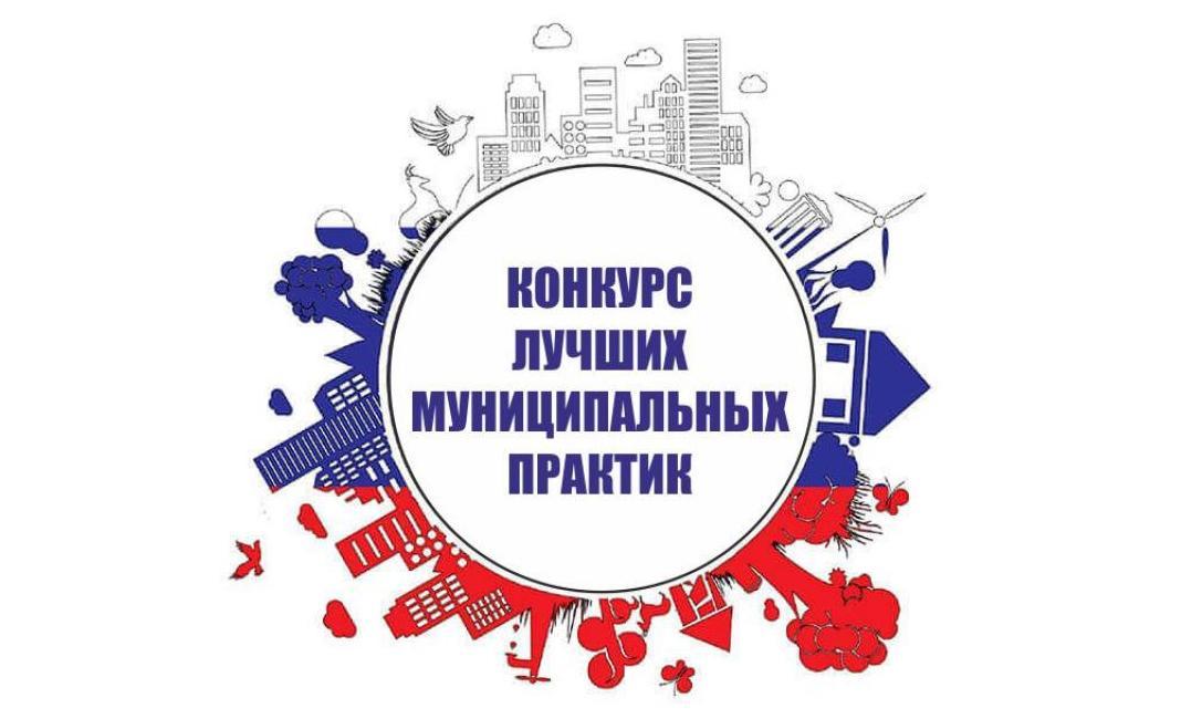Конкурс лучших муниципальных практик