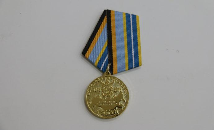 медаль за честь и доблесть