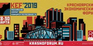 Краснодарский экономический форум