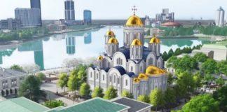 Храм в Екатеринбурге