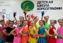 танцы, ДШХ