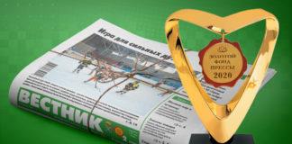 газета Вестник золотой фонд прессы