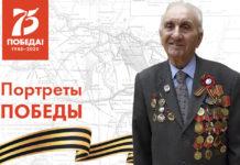 Иван Николаевич Пасмор