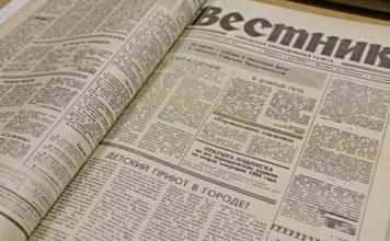 газета Вестник старый выпуск