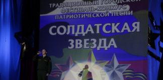 Солдатская звезда