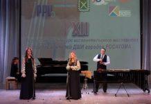 Всероссийский конкурс исполнительского мастерства учащихся и преподавателей школ искусств городов Росатома