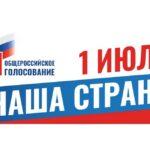 логотип голосование Конституция 1 июля