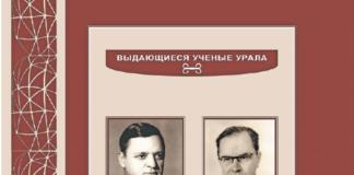 Выдающиеся ученые Урала